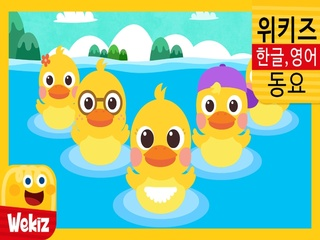 Six Little Ducks (한글X영어 Ver.)