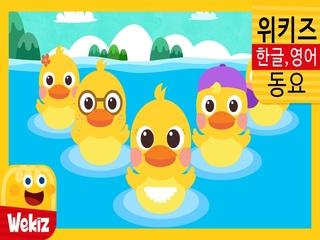 Six Little Ducks (한글X영어 Ver.)