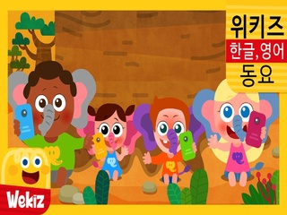 One Elephant Went Out To Play (한글X영어 Ver.)