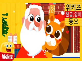We Wish A Merry Chistmas (한글X영어 Ver.)