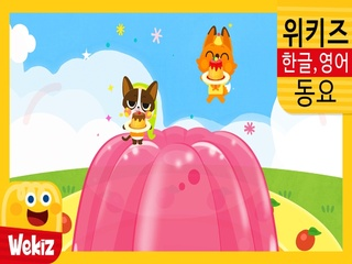 Jelly On A Plate (한글X영어 Ver.)