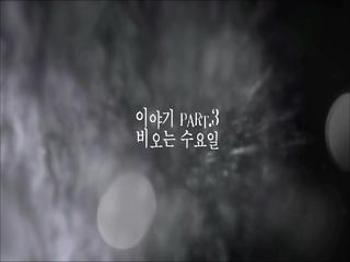 비오는 수요일 (Teaser)