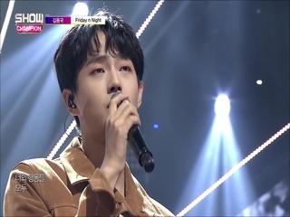 [쇼챔피언 285회] '김용국 - Friday n Night' (방송 Clip)
