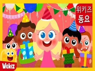 생일 축하 노래
