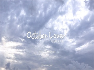 October Lover (Feat. 로이킴) (Teaser)