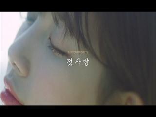 첫사랑 (Teaser)