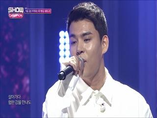 [쇼챔피언 287회] '서지안 - 나의 모든 하루' (방송 Clip)