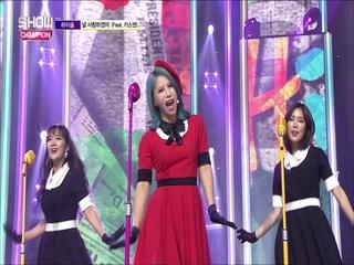 [쇼챔피언 287회] '하이솔 - 널 사랑하겠어 (Feat. 키스엔 (KissN))' (방송 Clip)