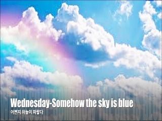 어쩐지 하늘이 파랗다