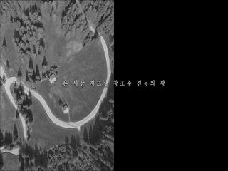 전능의 왕 (Teaser)