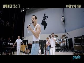 [영화 '보헤미안 랩소디'] 프레디 기적의 싱크로율 영상