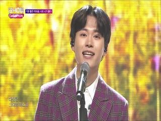 [쇼챔피언 288회] '장기섭 - 난 니가 좋다 (Feat. Wel.C)' (방송 Clip)