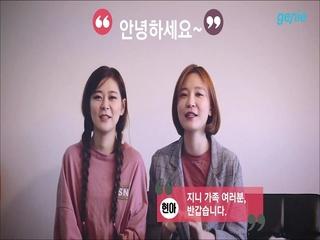 랄라스윗 (lalasweet) - [아이 컨택] 발매 인사 영상
