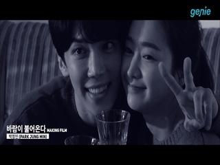 박정민 - [바람이 불어온다] Making Film