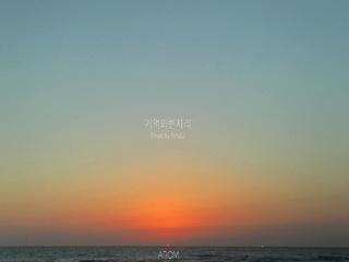 기억의 빈자리 (Prod. by 나얼)