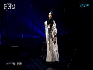 [뮤지컬 '더데빌'] 2017 하이라이트 (화이트)