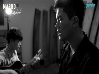 마르보 (Marbo) - [도미노] '도미노 (Feat. 온달)' LIVE Clip