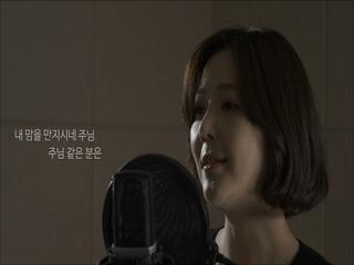 내 맘을 만지시는 주님 (Feat. 하나린)