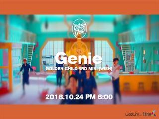 Genie (Short Ver.) (Teaser)