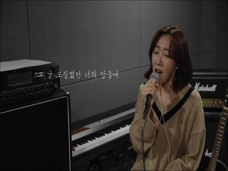 그 밤 (Live Ver.)