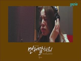 Yeim - [먼저 말해줘] 녹음 비하인드 영상