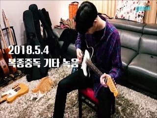 향니 - [2] 'Guitar' 녹음