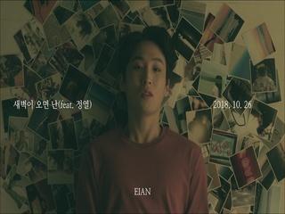 새벽이 오면 난 (Feat. 정열) (Teaser)