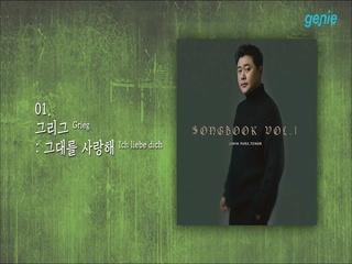 박지민 - [테너 박지민 'Songbook Vol. 1'] Highlight Medley