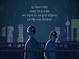 비가오면 (Rap Ver.) (Teaser 2)