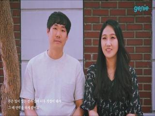 김은태 - [무궁무진 웨딩송라이터 Vol.5] '김다솔 & 윤하영' 사연 티저 영상