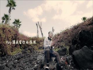 향수(香水) (Feat. 趙小僑)