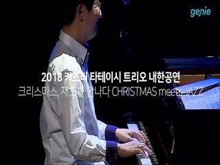 [2018 Kazumi Tateishi Trio 내한공연] '크리스마스, 재즈를 만나다' 홍보 영상