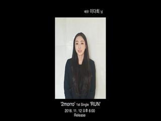 'RUN' 발매 뷰티인사이드 '이다희 & 안재현' 축하 영상