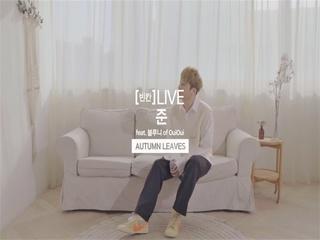 [빈칸]LIVE 준(JUNE) - Autumn Leaves (Feat. 블루니 of OuiOui)