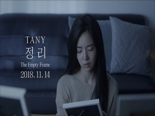 '정리 - The Empty Frame' (Teaser)