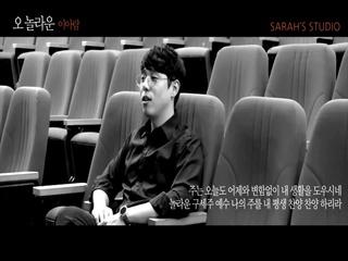 오 놀라운 (Feat. 이아람)