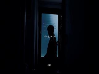 파노라마 (Teaser 1)