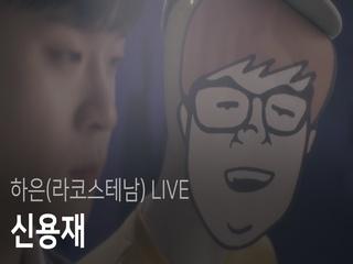[스페셜] 하은(라코스테남) - 신용재 (LIVE)