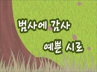 하늘의 사랑 전하는 나그네 (Feat. 나영환)