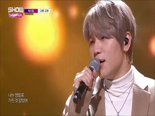[쇼챔피언 291회] '케이윌 (K.Will) - 그땐 그댄' (방송 Clip)