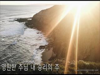 내 맘의 주여 (KOR) (Feat. 한지은)