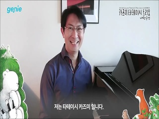 [2018 Kazumi Tateishi Trio 내한공연] 'Kazumi' 인사 영상
