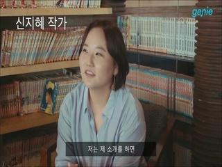 BEON (비온) - [TRIANGLE] '신지혜 작가' 인터뷰 영상