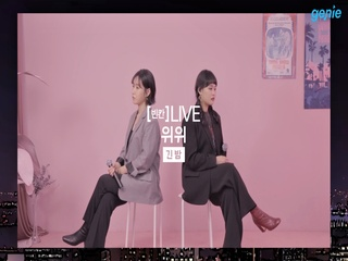 [빈칸]LIVE 위위(OuiOui) - 긴 밤