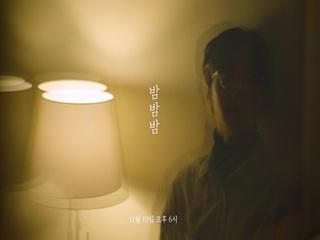 밤밤밤 (Teaser 2)