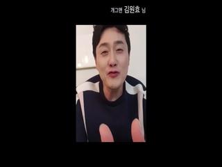 'RUN' 발매 뷰티인사이드 '김원효' 축하영상