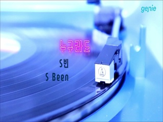S빈 (S Been) - [누구라도] '누구라도' Lyric Video