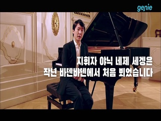 조성진 - [Mozart : Piano Sonata No. 3 In B-Flat Major, K. 281 : 2. Andante Amoroso] EPK 영상
