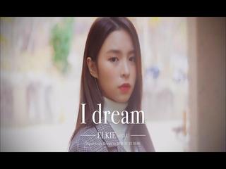 I dream (Teaser)