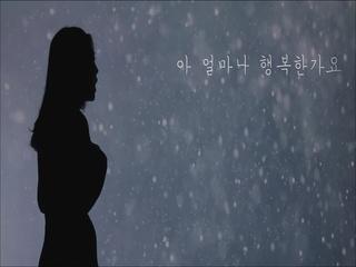 눈 (Feat. 정영은)